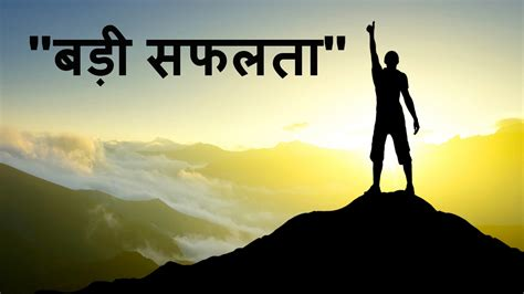motivational biography in hindi बड सफलत big success motivational and inspirational