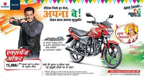 diwali offers  suzuki hayate bike