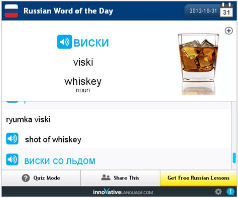 russian word for leaning tools everyday russian