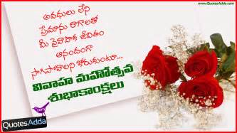 telugu marriage day quotes marriage day greetings in telugu quotesadda telugu quotes