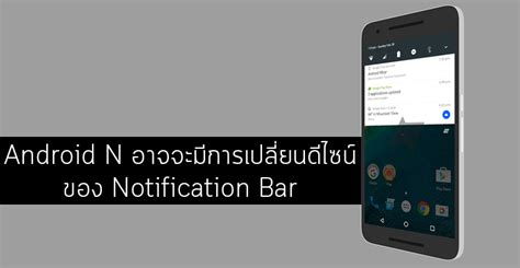 notification bar android android n อาจจะม การเปล ยนแปลงด ไซน ของ notification bar และ settings droidsans