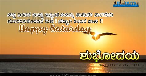 thought for the day in kannada language quotes adda com telugu best happy saturday quotes wallpapers top kannada good
