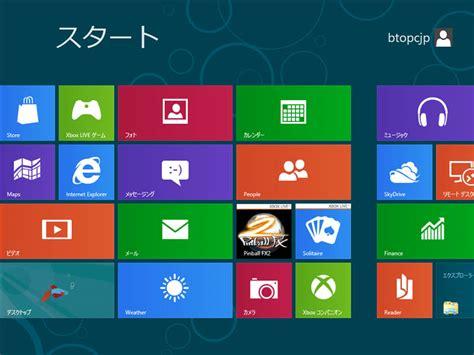 win8win8 windows8は7に余計な機能を追加し必要な機能を省略 btoパソコン jp