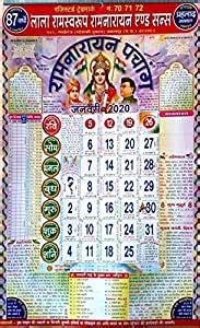 krishna poojan vatika lala ramswaroop ramnarayan wall calendar   year hindi panchang