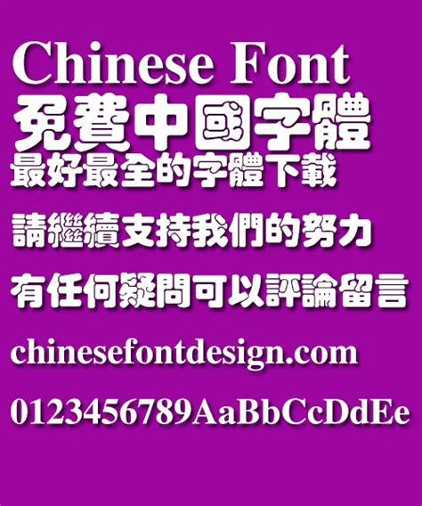 font design microsoft microsoft hu po font simplified chinese free chinese
