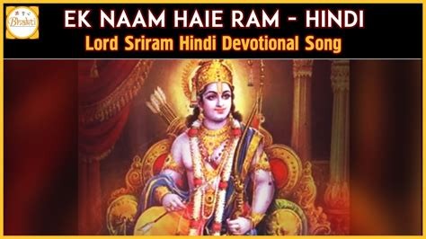 devotional hindi songs ek naam haie ram popular hindi song sri rama devotional