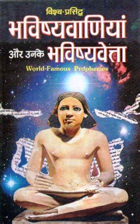 nostradamus biography in hindi ashok kumar sharma
