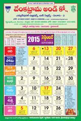 venkatrama telugu calendar  july  december