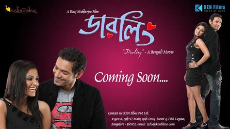 kolkata mp3 dj remix download darling 2012 bengali film mp3 video songs download