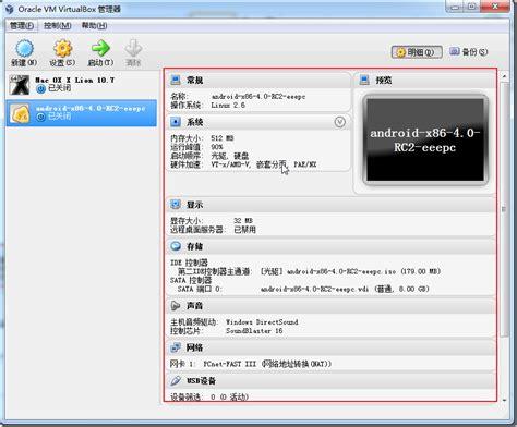 android vm 记录 virtualbox中配置新建好的android x86的虚拟机 在路上
