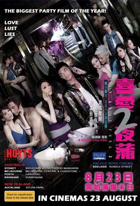 download subtitle indonesia film lan kwai fong 3 image gallery lan kwai fong 2 movie