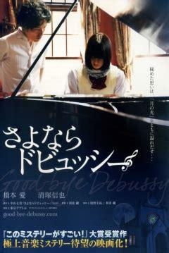 Watch Sayonara Debussy Pianist Tantei Misaki Yosuke 2016 Full Movie Sayonara Debussy 2013 1080p Bluray X264 Ac3 Yukosu