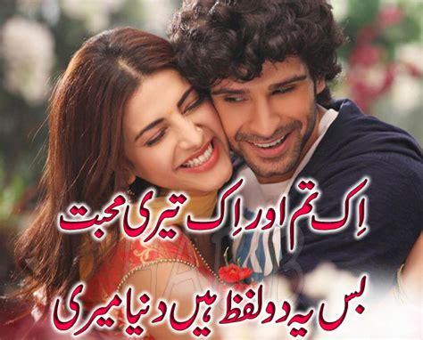couple wallpaper poetry couple love poetry urdu poetry