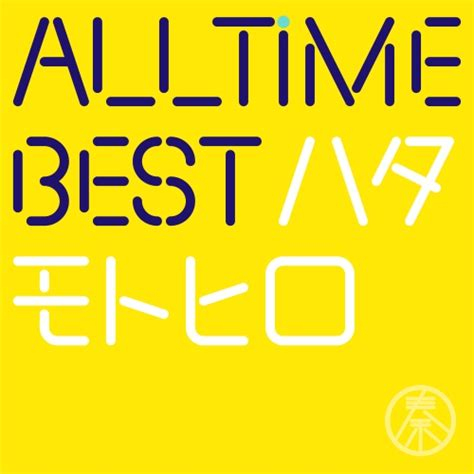 all time best all time best ハタモトヒロ 秦 基博