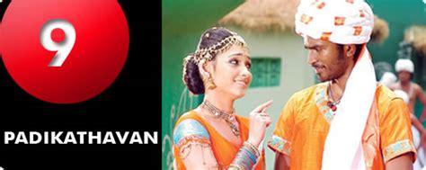 padikathavan movie songs padikathavan behindwoods com tamil top ten movies
