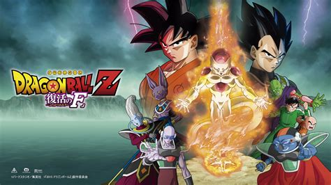 dragon ball z resurrection wallpaper dbz fukkatsu no f wallpapers japon by dwowforce on
