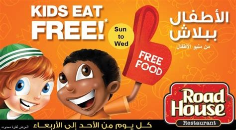 Road House Eat Free by Roadhouse Restaurant Damascus Syria