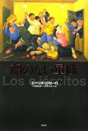the armies winner of 190669477x evelio rosero the armies textbooks slugbooks