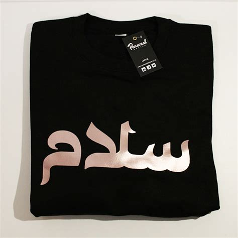 Arabic Sweater salaam in arabic islamic black sweater personal sketch