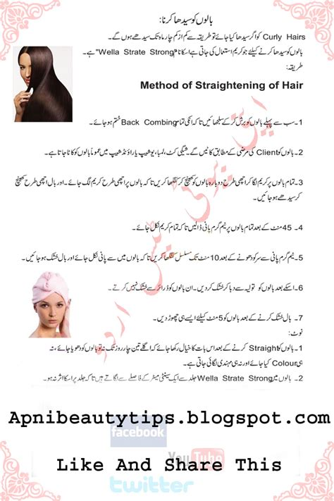 hair care tips in urdu hindi beauty tips by saira khan hair state tips farmola in urdu and hindi beauty tips in