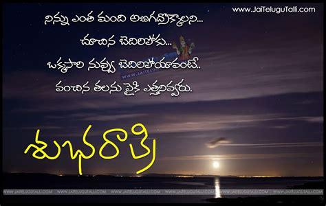 telugu photos good night good night wishes telugu quotes hd wallpapers telugu
