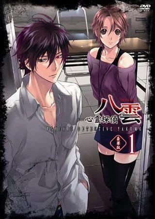 anime drama romance 11 best shinrei tantei yakumo images on pinterest