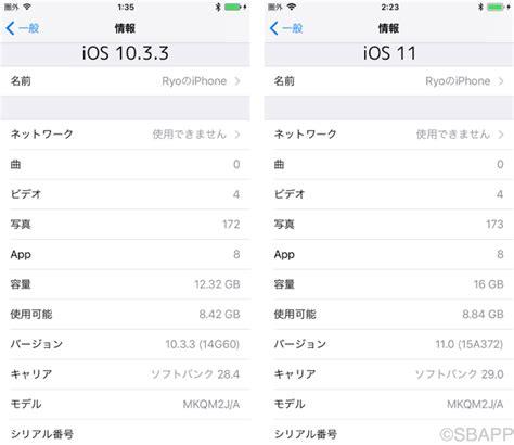 iphone ios11アップデートの新機能と不具合情報まとめ 楽しくiphoneライフ sbapp