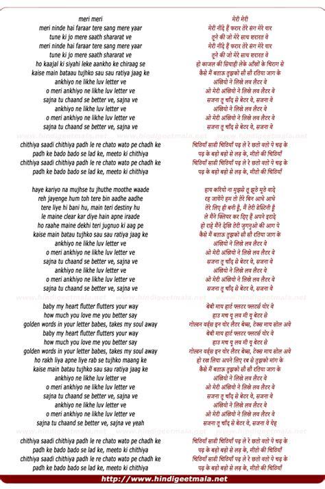 Application Letter Kaise Likhe Lyrics Of Song Letter
