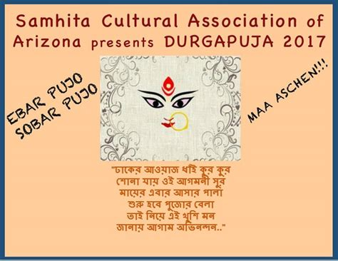 Donation Letter For Durga Puja Samhita A Non Profit Socio Cultural Organization For South Asians In Az