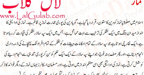 Khel Ki Ahmiyat Essay In Urdu by Namaz Urdu Essay Namaz Ki Ahmiyat Speech Namaz Importance Fazilat Urdu Essay Mazmoon Urdu Speech