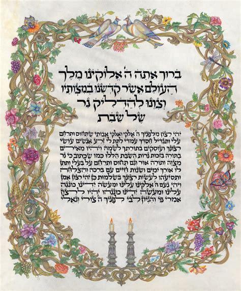 shabbat candle lighting prayer hadlakat nerot shabbat candle lighting torah gallery