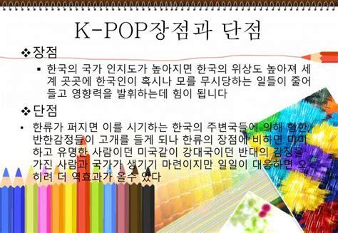 Ppt K Pop Powerpoint Presentation Id 5065397 Pop Powerpoint