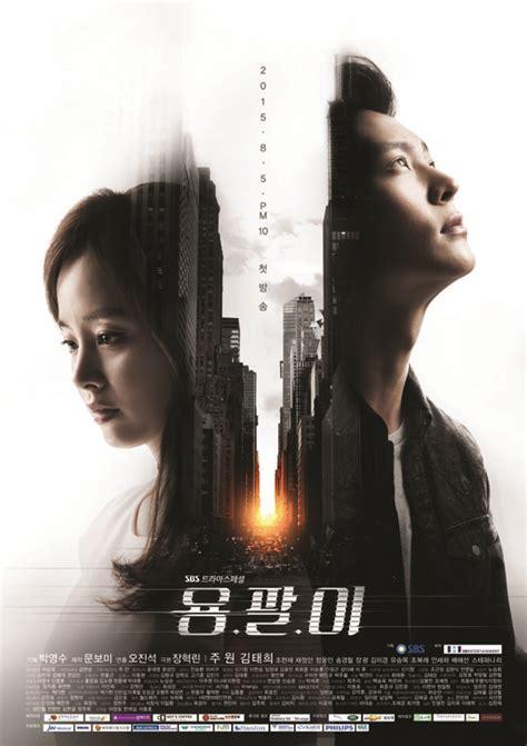 film drama yong pal 187 yong pal 187 korean drama