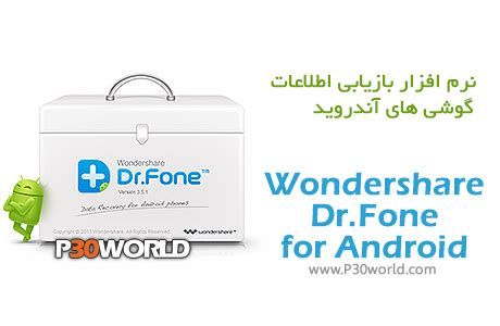 wondershare dr fone for android بازیابی اطلاعات اندروید wondershare dr fone for android