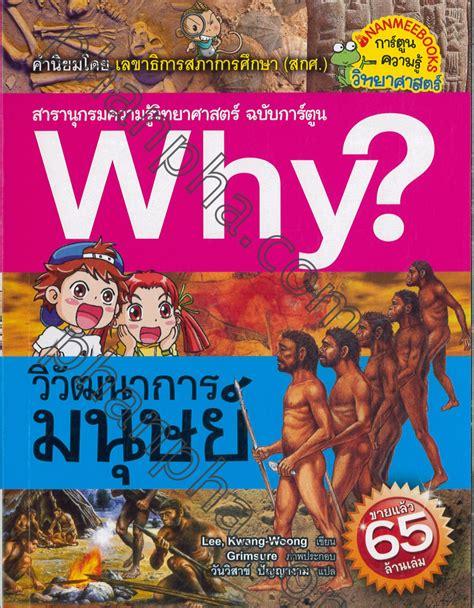 Why Human Being Mengenal Manusia Kwang Woong การ ต นความร ว ทยาศาสตร phanpha book center phanpha