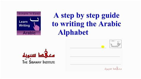 the ã s guide to the writing an memoir for prose writers books a comprehensive guide to writing the arabic alphabet