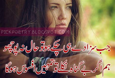 poetry sad most sad poetry in urdu 2 lines best urdu poetry pics
