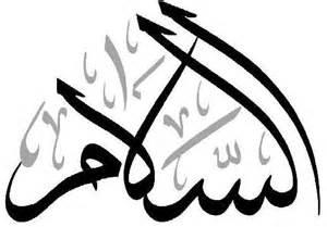 চ ত র al salam kaligrafia jpg উইক প ড য
