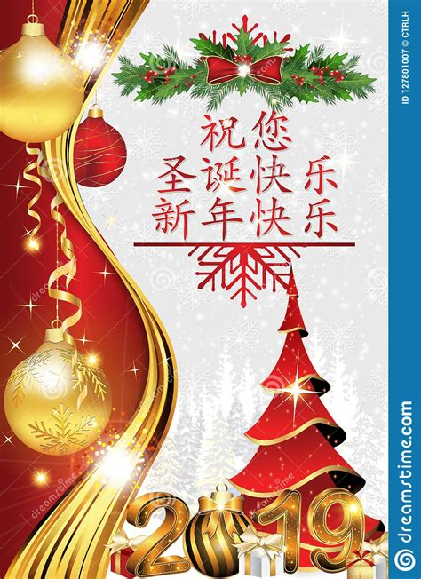 merry christmas  happy  year  greeting card  chinese text stock illustration