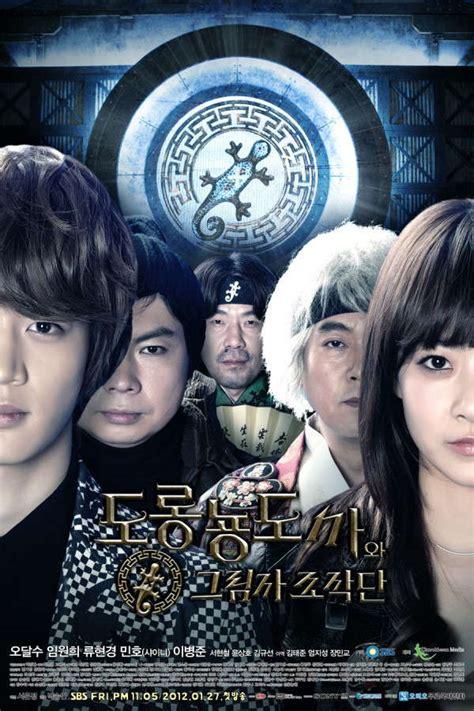 film korea guru piano upcoming korean sitcom quot salamander guru and the gang