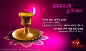 1000 ideas about diwali greetings in marathi on happy dussehra wishes diwali and