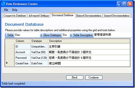 the will will web 推薦好用工具 data dictionary creator