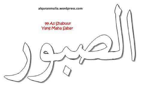 tutorial mewarnai kaligrafi karet lembar mewarnai gambar kaligrafi asmaul husna 11 al