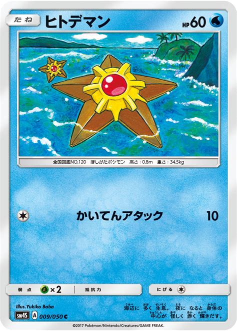 staryu crimson invasion  bulbapedia  community