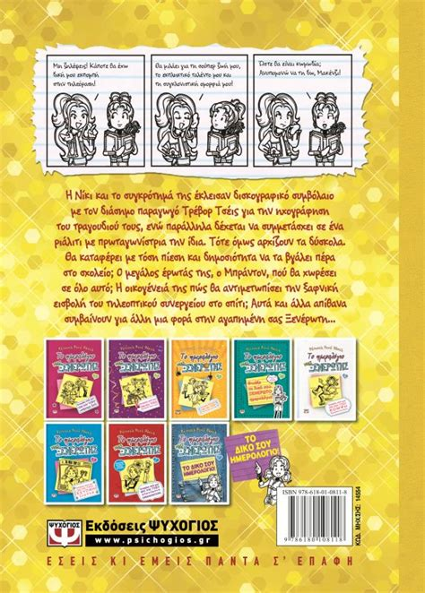 Dork Diaries 5 Cover dork diaries 7 tales from a not so glam tv
