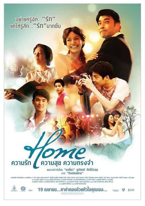 film thailand love summer 홈 2012 치앙마이 배경의 태국영화 여름 이야기