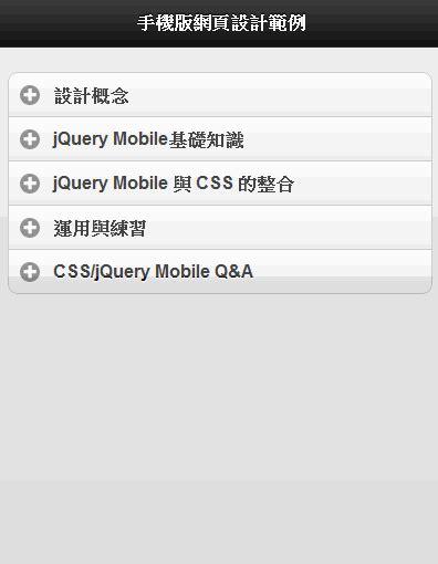 filename pattern ui jquery mobile 的 css 設定說明與重點記錄 以可開闔 collapsible set 首頁設計為例