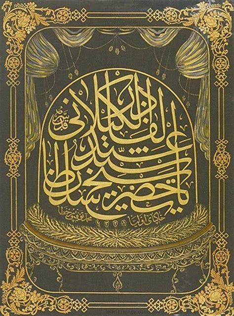 bca islamic 56 best resomorphic calligraphy arabic persian urdu