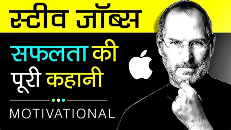 biography of steve jobs in hindi language steve jobs biography in hindi apple success story