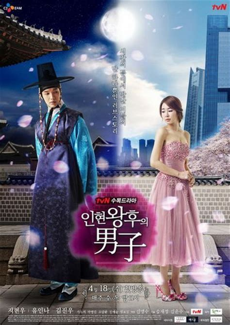 film korea queen game 187 queen inhyun s man 187 korean drama